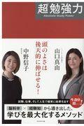 「超」勉強力の本