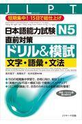 日本語能力試験N5直前対策ドリル&模試文字・語彙・文法の本