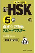 新HSK5級必ず☆でる単スピードマスターの本