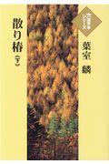 散り椿 下の本