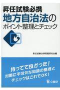 地方自治法のポイント整理とチェックの本
