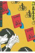 つげ義春大全 第15巻の本
