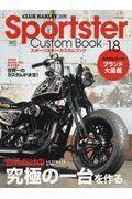 Sportster Custom Book vol.18の本