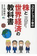 コロナショック後の株と世界経済の教科書の本