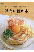 冷たい麺の本の本