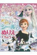 ディズニーアナと雪の女王2きらきらシールとぬりえてちょうの本