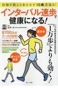 インターバル速歩で健康になる!の本
