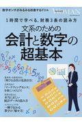 文系のための会計と数字の超基本の本