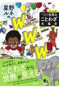 星野ルネのワンダフル・ワールド・ワーズ!の本