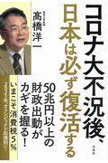 コロナ大不況後、日本は必ず復活するの本