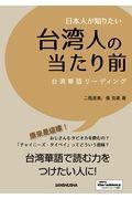 日本人が知りたい台湾人の当たり前の本