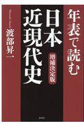 増補決定版 年表で読む日本近現代史の本