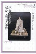 巫女の棲む家 妖かし蔵殺人事件の本