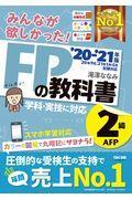 みんなが欲しかった!FPの教科書2級・AFP 2020ー2021年版の本