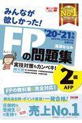 みんなが欲しかった!FPの問題集2級・AFP 2020ー2021年版の本