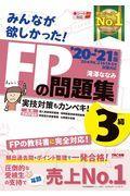 みんなが欲しかった!FPの問題集3級 2020ー2021年版の本