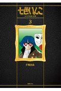 七色いんこ《オリジナル版》大全集 3の本