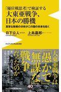 「優位戦思考」で検証する大東亜戦争、日本の勝機の本