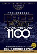 デザインの現場で役立つフリーフォントセレクション1100の本