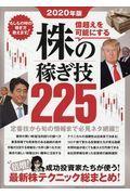 株の稼ぎ技225 2020年版の本