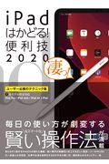 iPadはかどる!便利技 2020の本