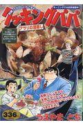 クッキングパパ アサリの酒蒸しの本