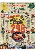 バーベキュー&キャンプ飯お得技ベストセレクションの本