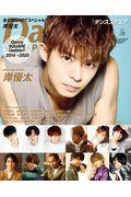 Dance SQUARE VOL.38の本