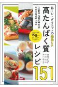 高たんぱく質レシピ151の本