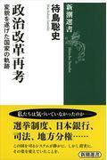 政治改革再考の本