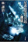 星系出雲の兵站ー遠征ー 4の本