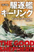新訳版 駆逐艦キーリングの本