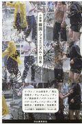 小説版韓国・フェミニズム・日本の本