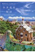 絵本のようにめくる世界遺産の旅の本