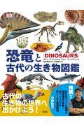 恐竜と古代の生き物図鑑の本