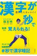 書けたらカッコイイ漢字が秒で覚えられる!の本