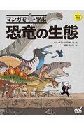マンガで学ぶ恐竜の生態の本