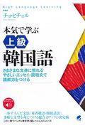 本気で学ぶ上級韓国語の本