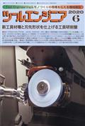 ツールエンジニア 2020年 06月号の本