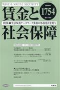 賃金と社会保障 2020年 5/25号の本