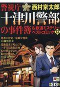 警視庁十津川警部の事件簿&鉄道ミステリーベストコミック 13の本