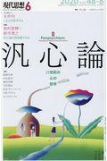 現代思想 2020 6(vol.48ー8)の本