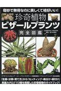 珍奇植物ビザールプランツ完全図鑑の本