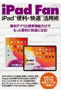 "iPad Fan iPad""便利&快適""活用術の本"