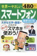 最新改訂版 世界一やさしいスマートフォンの本