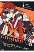 D.Grayーman 3の本