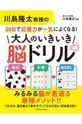川島隆太教授の30日で記憶力が一気によくなる!大人のいきいき脳ドリルの本