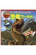 ひみつスコープでたんけんだ!恐竜ワールドの本