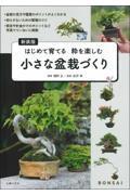 新装版 小さな盆栽づくりの本