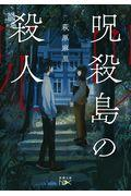 呪殺島の殺人の本